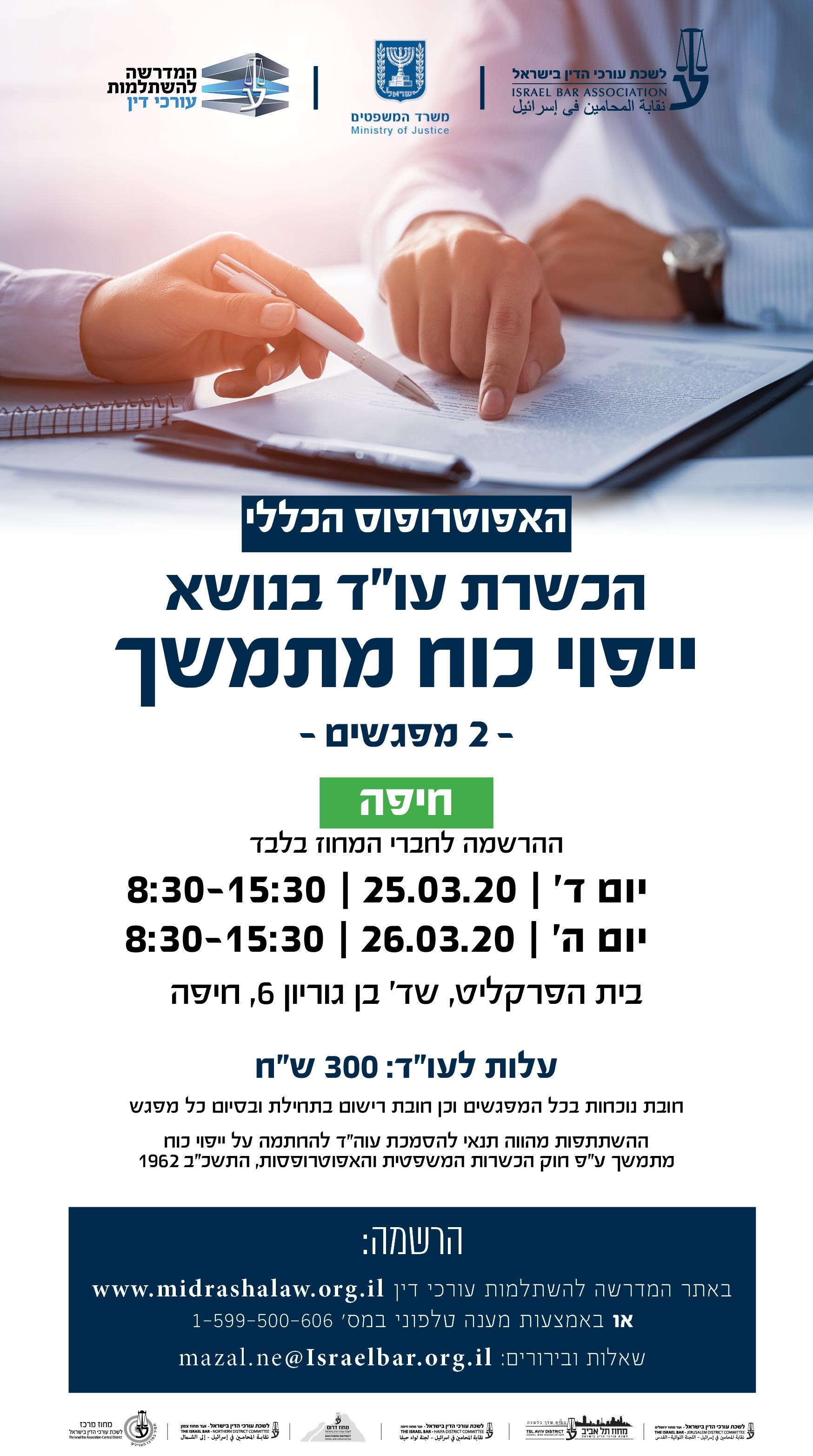 ייפוי כוח 20 מחוז חיפה