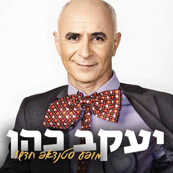 Yaakov Cohen 600