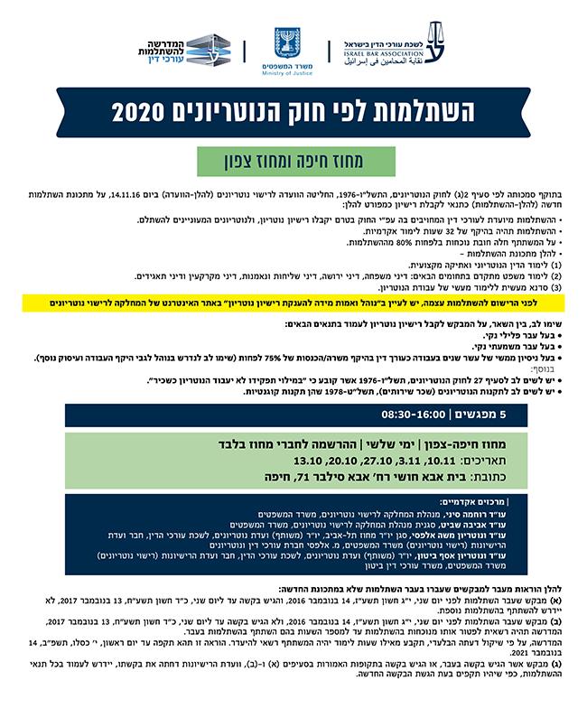 נוטריונים מחוז חיפה וצפון