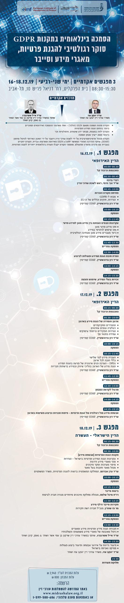 תוכנית הסמכה בינלאומית אתר 12.19