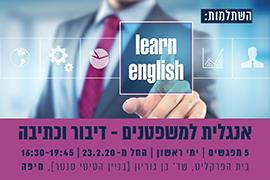 באנר אנגלית למשפטנים