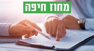 הכשרות ייפוי כוח מחוז חיפה