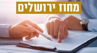 הכשרות ייפוי כוח מחוז ירושלים