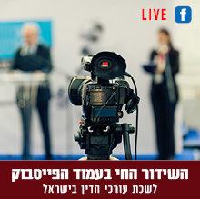 הרצאות לייב בפייסבוק 2