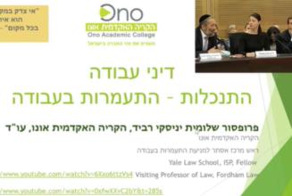 אקדמיה במשפט מפגש שלישי דיני עבודה התעמרות בעבודה