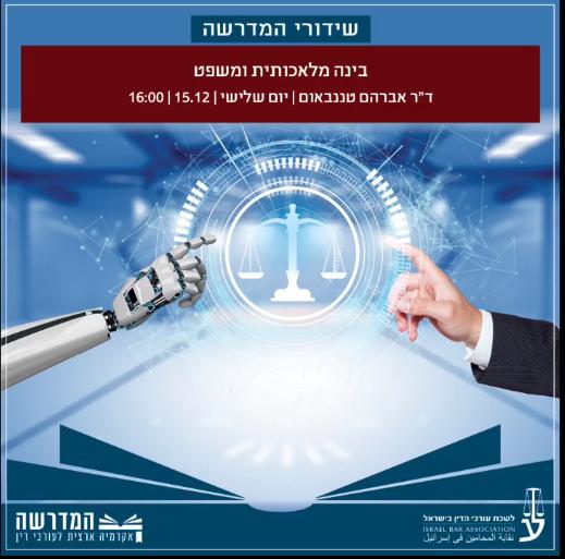 בינה מלאכותית ומשפט כיצד תשפיע הבינה המלאכותית על עבודת עורכי הדין