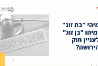 הגדרת בני זוג לצורך חוק הירושה