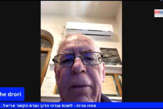ההתיישבות היהודית ביהודה ושומרון היבטים קניינים ומשפטיים