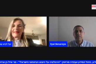 הרגולציה על היצוא הביטחוני הישראלי