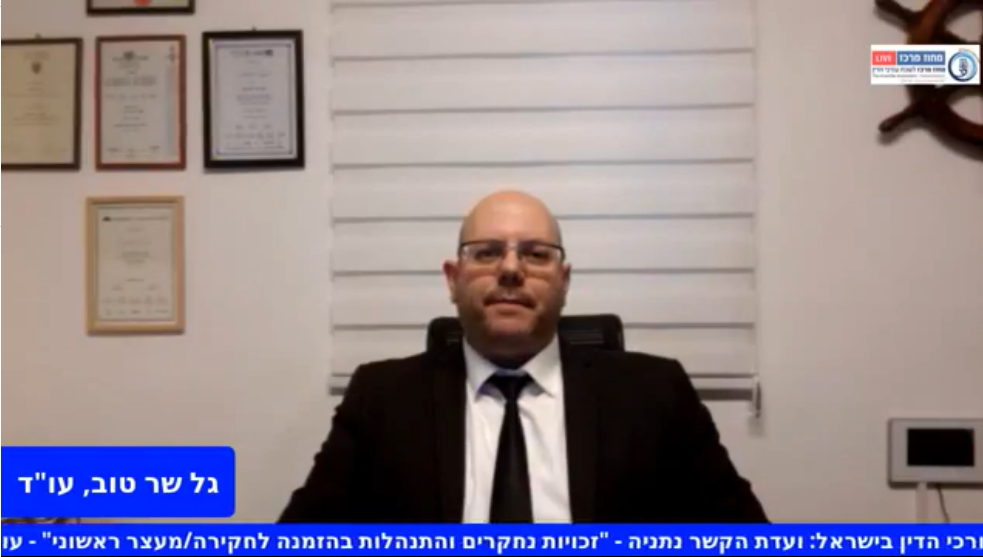 זכויות נחקרים והתנהלות בהזמנה לחקירהמעצר ראשוני