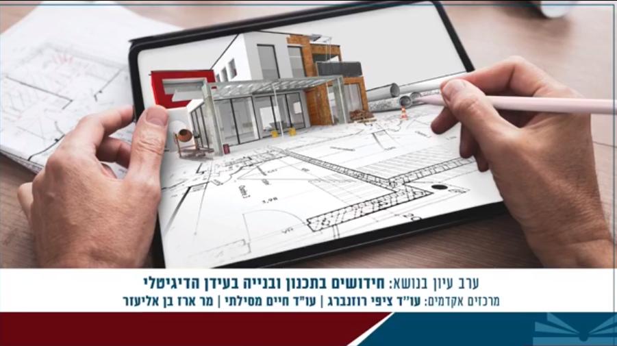 חידושים בתכנון ובנייה בעידן הדיגיטלי