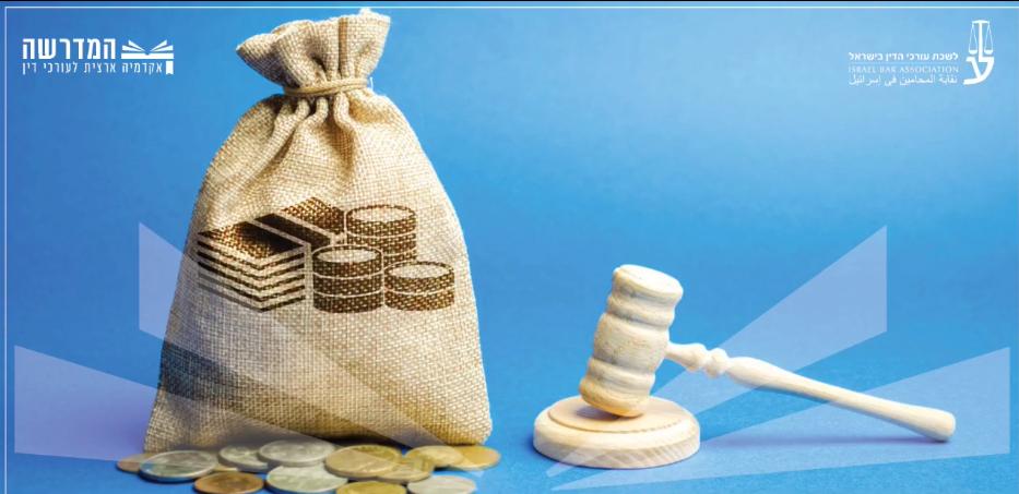 ניהול תיקים כלכליים ועבירות פיסקאליות כולל שימועים הדרך הנכונה מנקודת ראות הסניגור והתובע