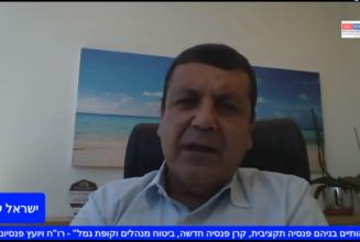 סוגי תכניות הפנסיה בישראל וההבדלים המהותיים בניהם פנסיה תקציבית, קרן פנסיה חדשה, ביטוח מנהלים וקופת גמל