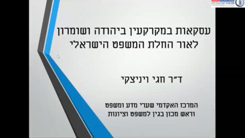 עסקאות במקרקעין ביהודה ושומרון לאור החלת המשפט הישראלי