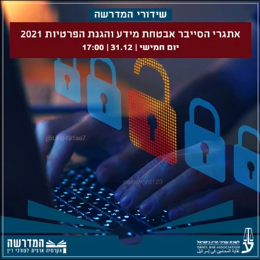 אתגרי הסייבר אבטחת מידע והגנת הפרטיות 2021