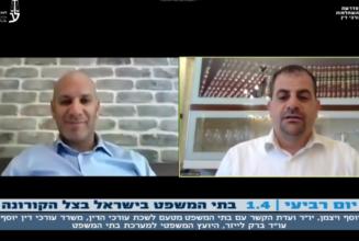 בתי המשפט בישראל בצל הקורונה