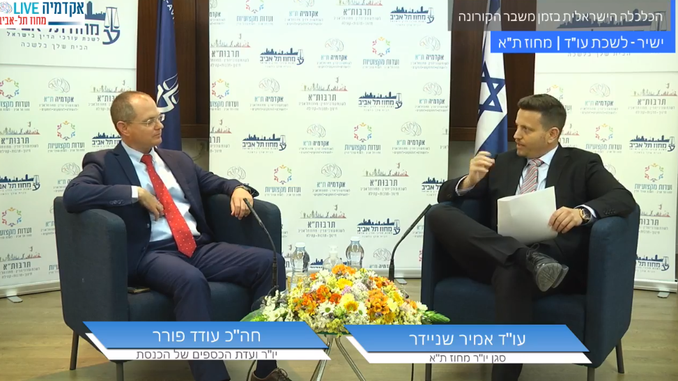 הכלכלה הישראלית בזמן משבר הקורונה