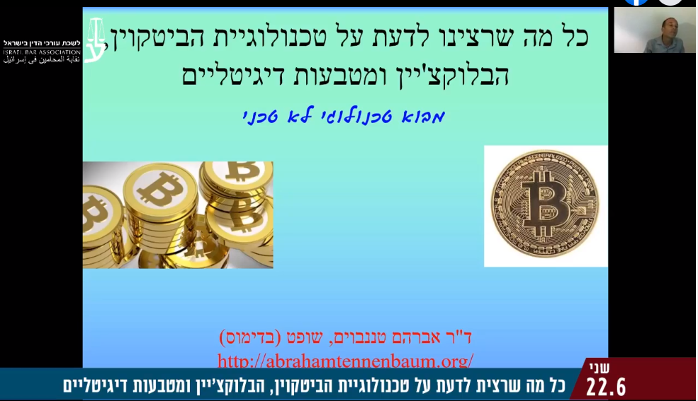 כל מה שרצית לדעת על טכנולוגיית הביטקוין, הבלוקצ'יין ומטבעות דיגיטליים