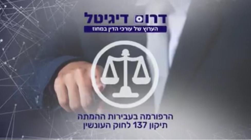 רפורמה בעבירות ההמתה (תיקון 137 לחוק העונשין)
