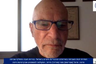 הסדרת זכות השביתה בשירותים הציבוריים חיוניים בישראל בוררות חובה כתחליף שביתה