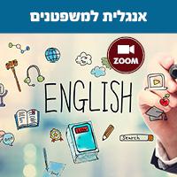 ת מוצר אנגלית למשפטנים